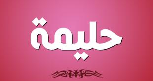 تفسير اسم حليمة في المنام , راى مفسرو الاحلام في حلم اسم حليمه