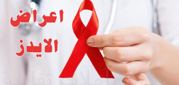 صورة مرض الايدز واعراضه , الايدز مرض قاتل