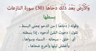 معنى كلمة دحاها , معنى دحاها في قاموس اللغه العربيه