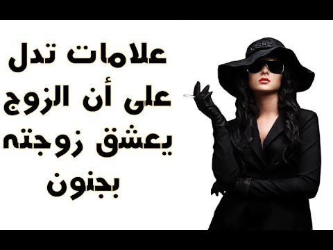 صورة متى يحب الرجل المراة بجنون , الاحترام والموده والرحمه بين الطرفين