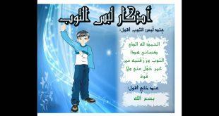 دعاء خلع الثوب , ماذا يقول المسلم عند خلع ملابسه