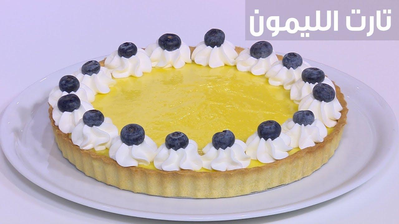 صورة تارت الليمون حورية المطبخ , اروع وصفه لتارت اللمون