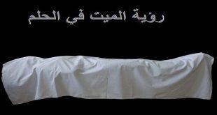 ماهو تفسير رؤية الميت في المنام , ما معني الموت في الحلم