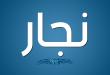 صور معنى اسم نيجار في اللغة العربية , اسم نيجار بيشير الي ايه