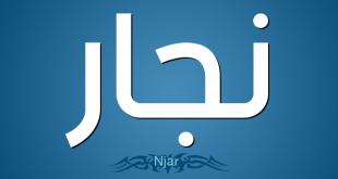 صورة معنى اسم نيجار في اللغة العربية , اسم نيجار بيشير الي ايه