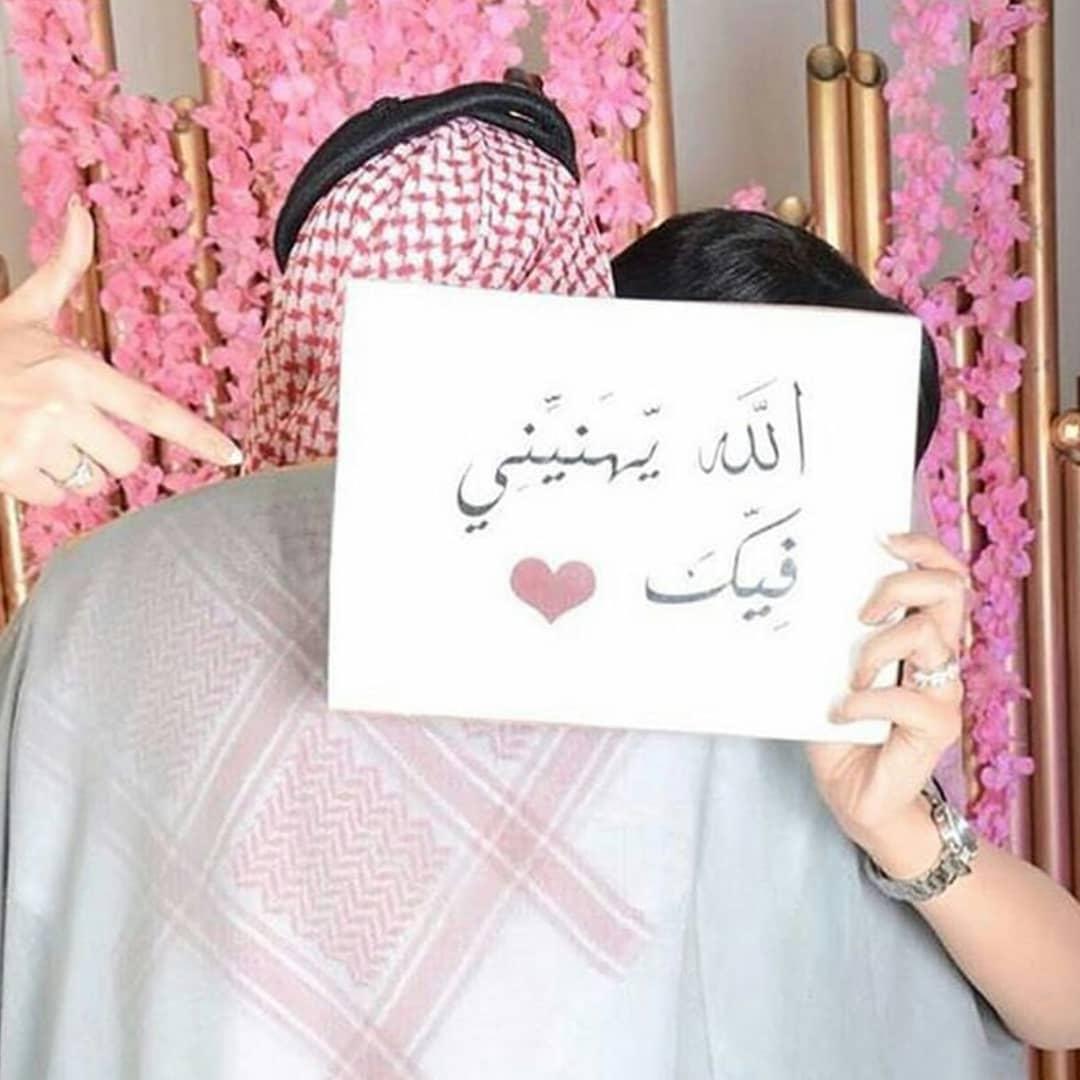 صورة صور عروس مكتوب عليها , الصور الرائعه للزفاف واجمل الكلمات