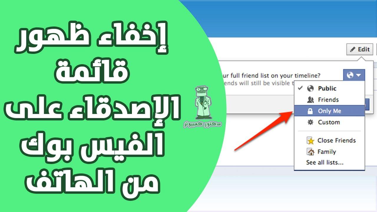 صورة كيف تخفي اصدقائك في الفيس بوك , خصوصيتك على الفيس بوك و كيفية استعمالها