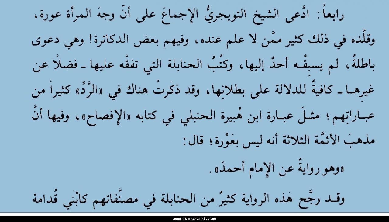 صورة حكم خلع النقاب , اراء مختلفه للفقهاء في خلع النقاب و شروطه