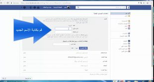 صورة كيف اغير اسم الفيس بوك , طريقه تغيير اسم اكونت الفيس بوك