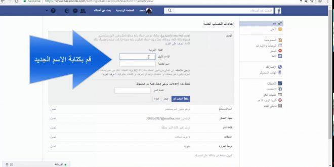 صور كيف اغير اسم الفيس بوك , طريقه تغيير اسم اكونت الفيس بوك
