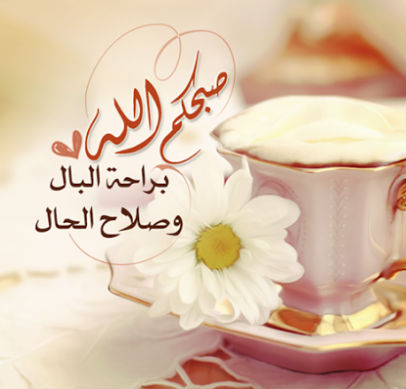 صورة احلى مسج صباح الخير , رسايل تصبح بيها علي حبايبك وصحابك