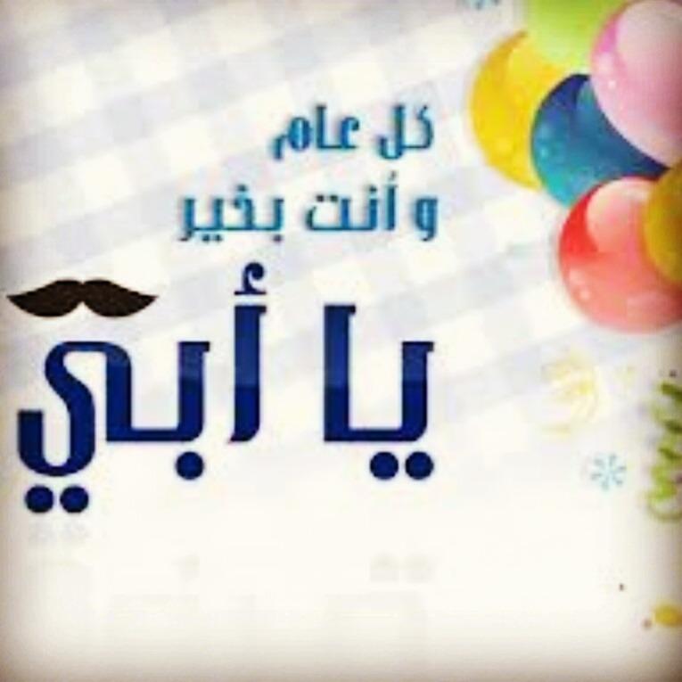 رسائل عيد ميلاد بابا اجمل التهاني لعيد ميلاد الاب طقطقه