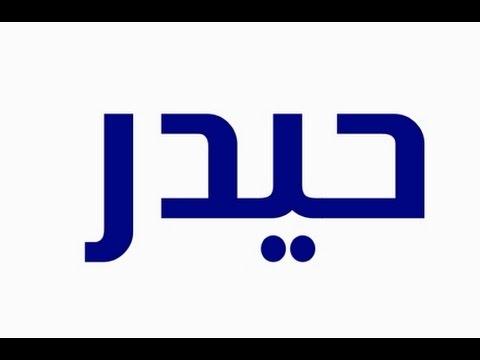 صورة معنى اسم حيدر , اسم حيدر في قاموس الاسماء