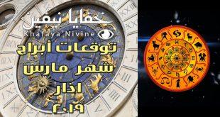 صورة ابراج شهر مارس , اسم وصفات برج شهر مارس