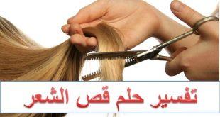 صورة ما معنى قص الشعر بالحلم , راي مفسرو الاحلام حلم قص الشعر