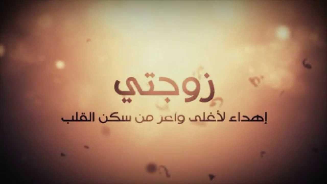 كلام جميل عن الزوجة , الزوجه واجمل الكلمات عنها - طقطقه