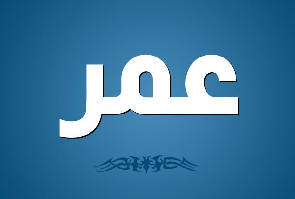 صورة اسماء الاولاد بحرف العين , الاسماء التي بها حرف العين