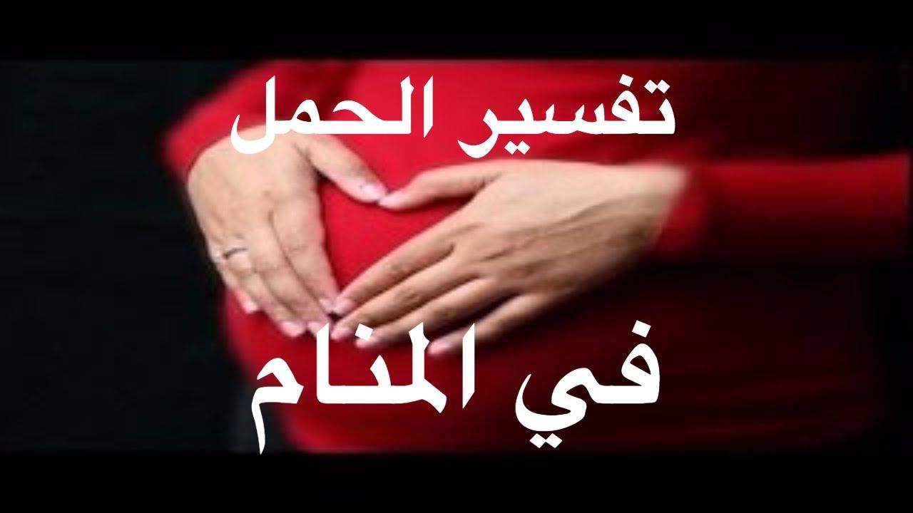 صورة حلمت اني حامل في بنت , راي مفسرو الاحلام في حلم الحمل في بنت 2806 1