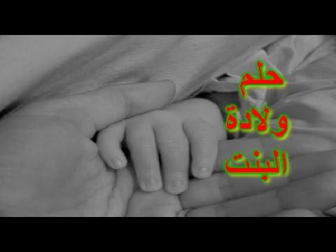 صورة حلمت اني حامل في بنت , راي مفسرو الاحلام في حلم الحمل في بنت 2806