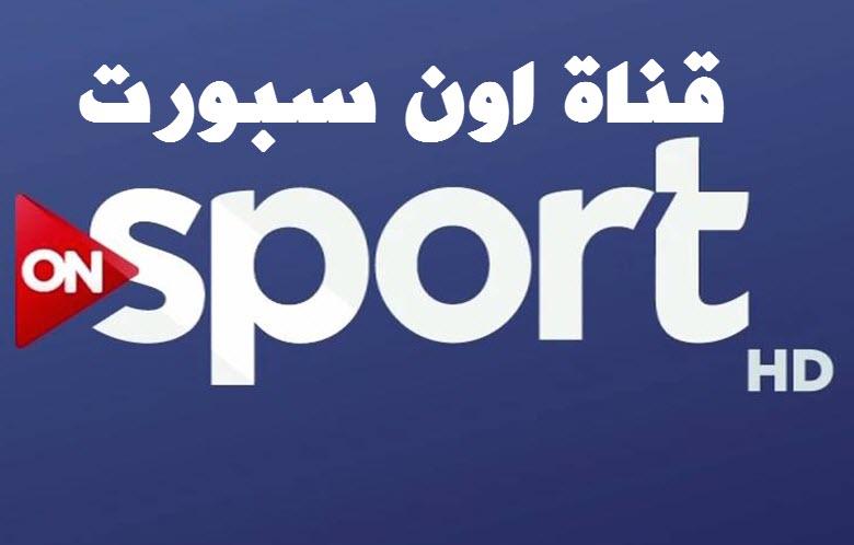 صور تردد قناة on sport , القناه الرياضيه on sport وترددها
