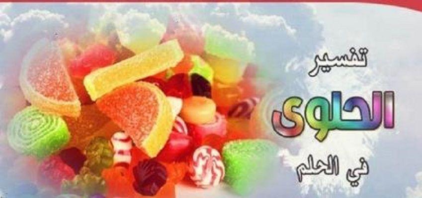صورة تفسير الاحلام اكل الحلويات , راي مفسرو الاحلام في حلم اكل الحلويات