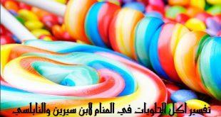 تفسير الاحلام اكل الحلويات , راي مفسرو الاحلام في حلم اكل الحلويات