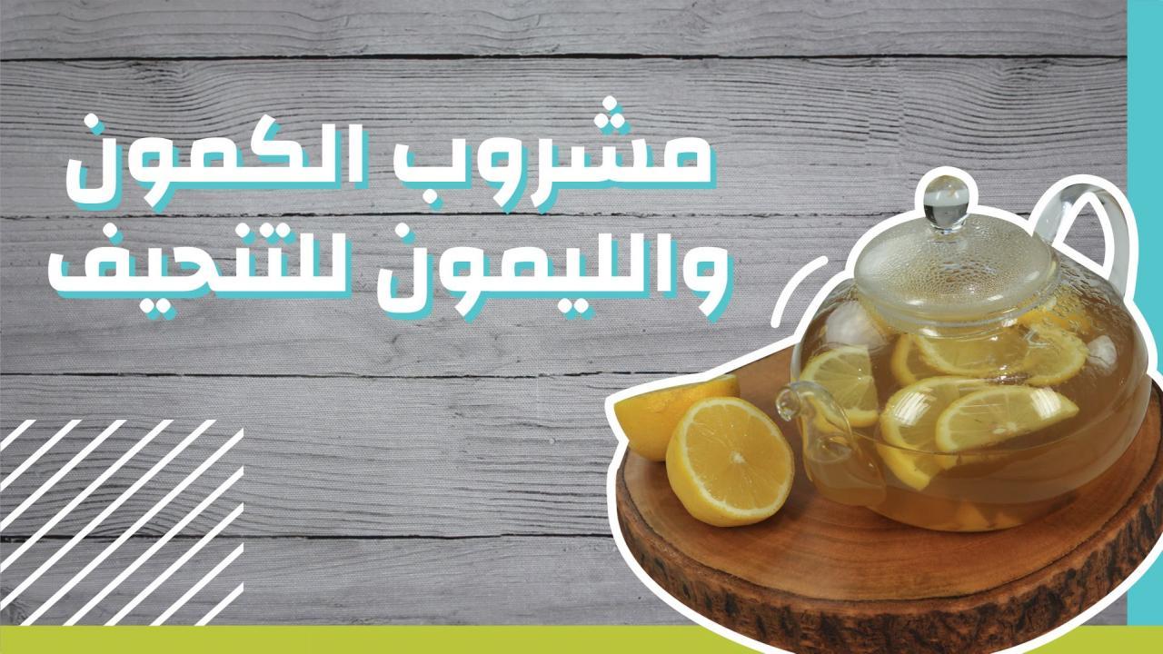صورة فوائد مشروب الكمون والليمون , اروع استخدامات المشروب الكمون والليمون