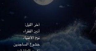 صورة خاطرة هدوء الليل , اروع كلمات عن الليل وجماله