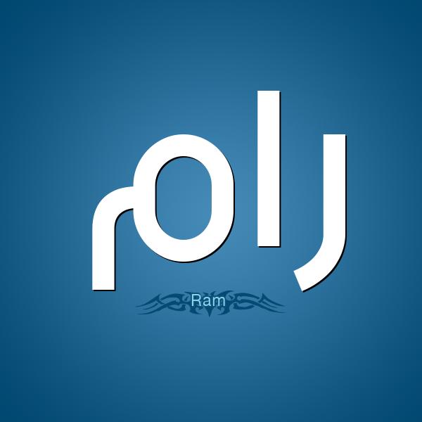 صورة معنى كلمة رام , تعرف على معنى رام في قاموس اللغه العربيه