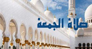 صورة صور لصلاة الجمعه , الجمعه من افضل الايام عند الله عز وجل