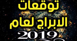 صورة توقعات الابراج 2019 جاكلين عقيقي , تعرف على توقعات 2019