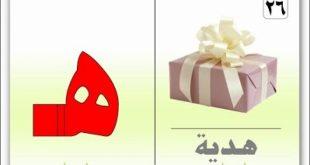 صورة كلمات بحرف ه , الحروف الابجديه وحرف ال ه