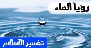 تفسير حلم ماء في البيت , راي المفسرون في حلم الماء