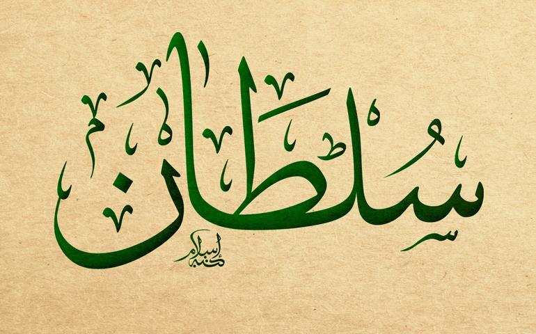 صور صور اسم سلطان , اشكال مختلفه من اسم سلطان