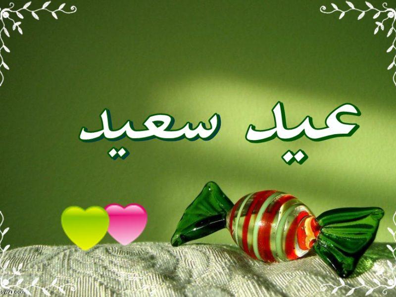 صورة رسائل عيد فطر , ارسل لاحبابك اجمل رسائل تهنئه بالعيد