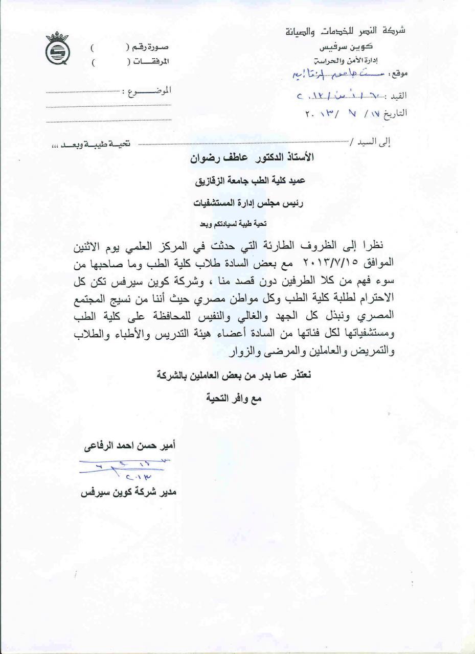 رسائل اعتذار رسمية اشكال مختلفه من الاعتذار الرسمي طقطقه