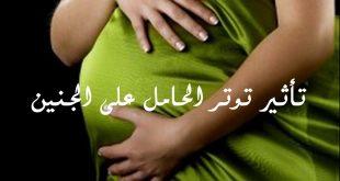 هل الزعل والبكاء يؤثر على الجنين , تعرف على الامور التي تحدث للحامل بسبب الزعل