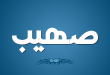 صور ما معنى اسم صهيب , المعاني التي توجد في قاموس اللغه العربيه عن اسم صهيب
