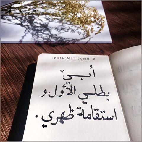 صورة اجمل ما كتب عن الاب , اروع كلمات مكتوبه عن فضل الاباء