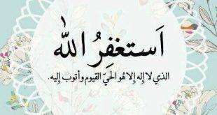 صورة خلفيات اسلامية عن الاستغفار , الاستغفار سيد الدعاء
