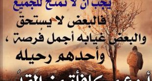 صورة حكمه جميله في الحياه , شاهد اجمل النصائح الحياتيه