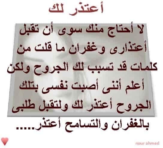 صورة رسالة اعتذار للزوج قصيره , اروع كلمات للزوجه في حاله ارضاء زوجها