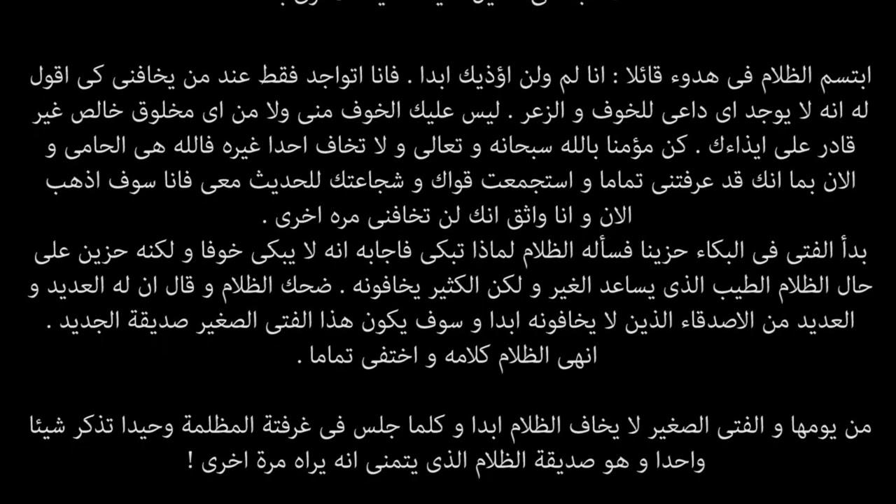 قصص قصيره خياليه اروع قصه خياليه تحكيها لابنك طقطقه