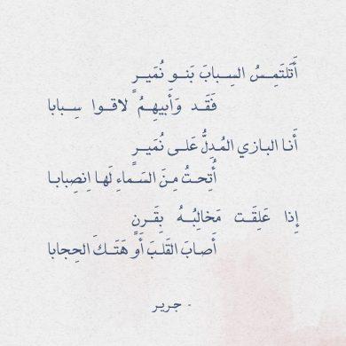 قصائد غزل عربي فصيح