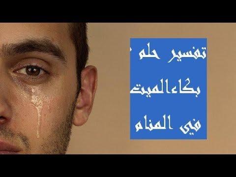 صورة تفسير بكاء الميت في المنام , ما معني رؤيه شخص متوفي يبكي في الحلم