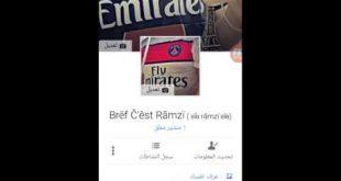 صورة اسم بديل للفيس بوك مزخرف , واااو احلي اسامي مزخرفه لصفحتك علي الفيس بوك