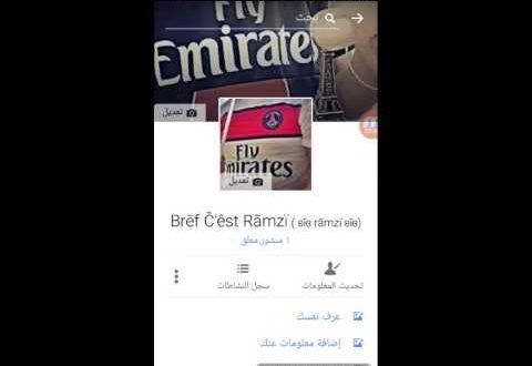 صور اسم بديل للفيس بوك مزخرف , واااو احلي اسامي مزخرفه لصفحتك علي الفيس بوك