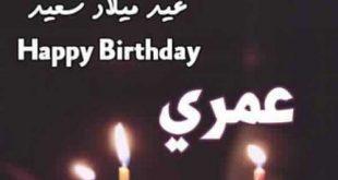 صورة رسالة لزوجي بمناسبة عيد ميلاده , اجمل رسايل لعيد ميلاد زوجك