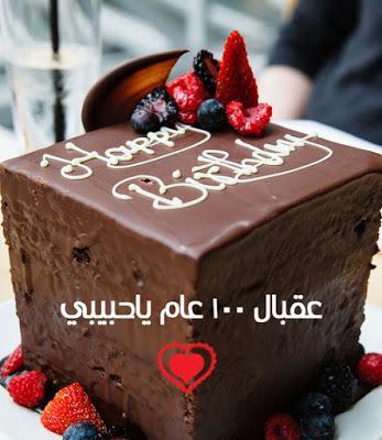 رسالة لزوجي بمناسبة عيد ميلاده اجمل رسايل لعيد ميلاد زوجك طقطقه