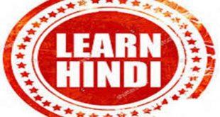 تعلم الغة الهندية , كيف نتعلم اللغة الهنديه بسهولة